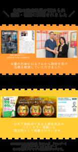 女優の杉田かおるさんから取材を受け 治療を絶賛していただきました。DRT創始者である上原宏先生の ベストセラー書籍にも 認定院として掲載されています。その他にも地域情報誌【おるね】【サンデー】 【古賀市イベントカレンダー】 など多数のメディアに掲載されています。